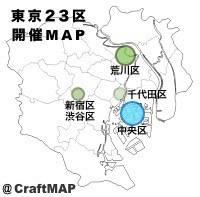 中央区/荒川区/新宿区/千代田区キャッシュフローゲーム勉強会の開催場所マップ