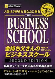 ビジネススクール2nd