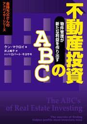 不動産投資のABC