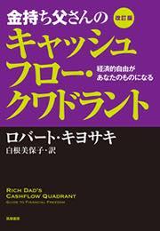 キャッシュフロー・クワドラント (改訂版)