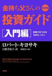 金持ち父さんの投資ガイド 入門編 (改訂版)