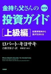 金持ち父さんの投資ガイド  上級編 (改訂版)