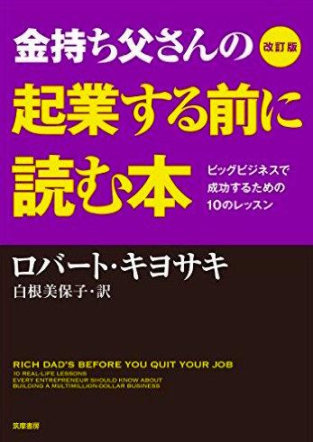金持ち父さんの起業する前に読む本 (改訂版)