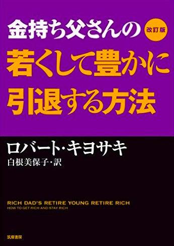 金持ち父さんの若くして豊かに引退する方法(改訂版)