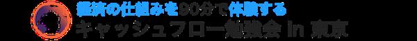東京キャッシュフローゲーム勉強会